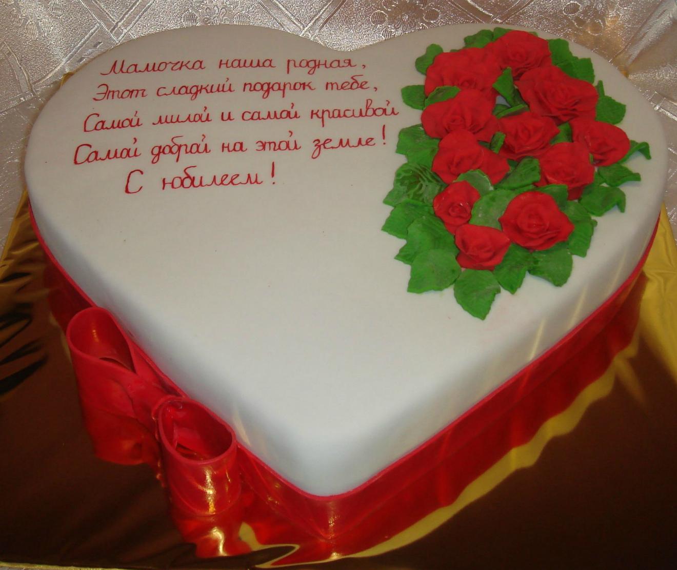 Поздравления на тортах 67